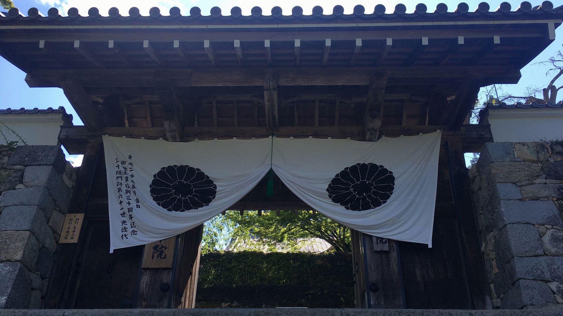 三千院-御殿門に掲げられる菊花紋
