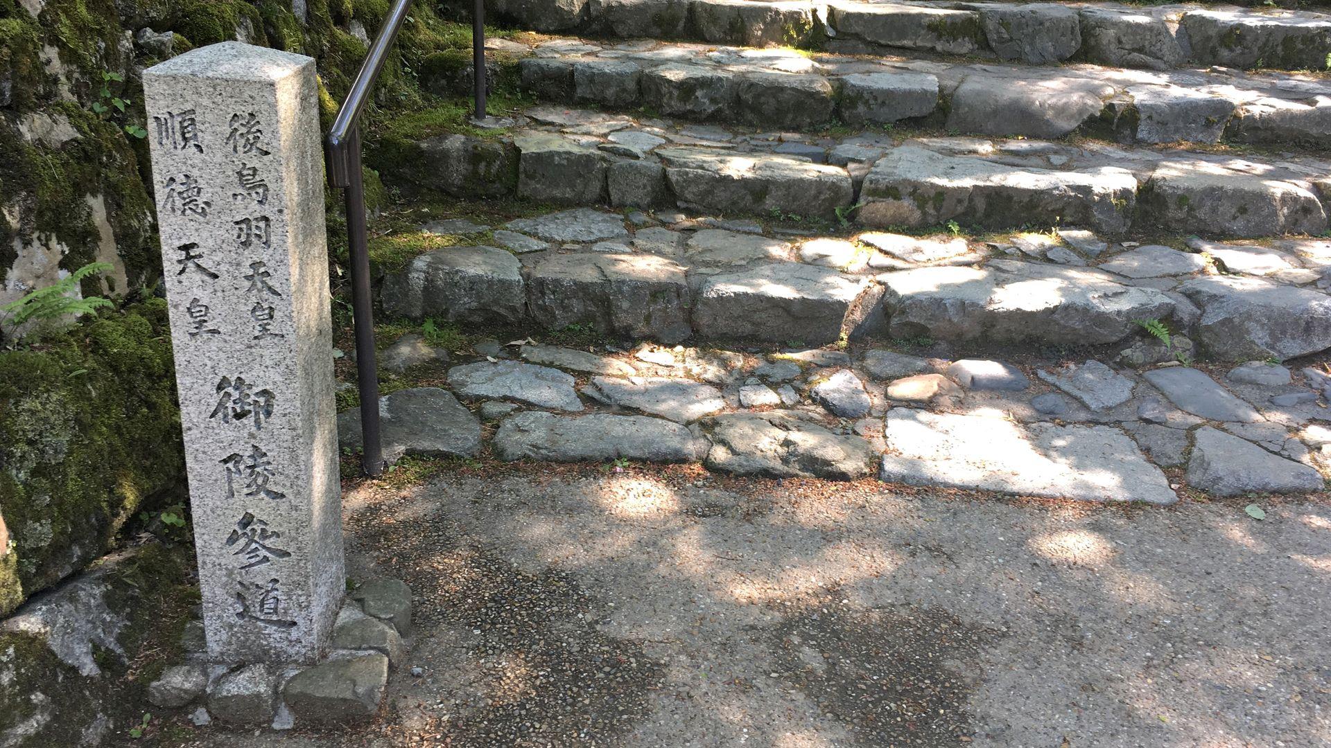 三千院-御陵参道の石碑