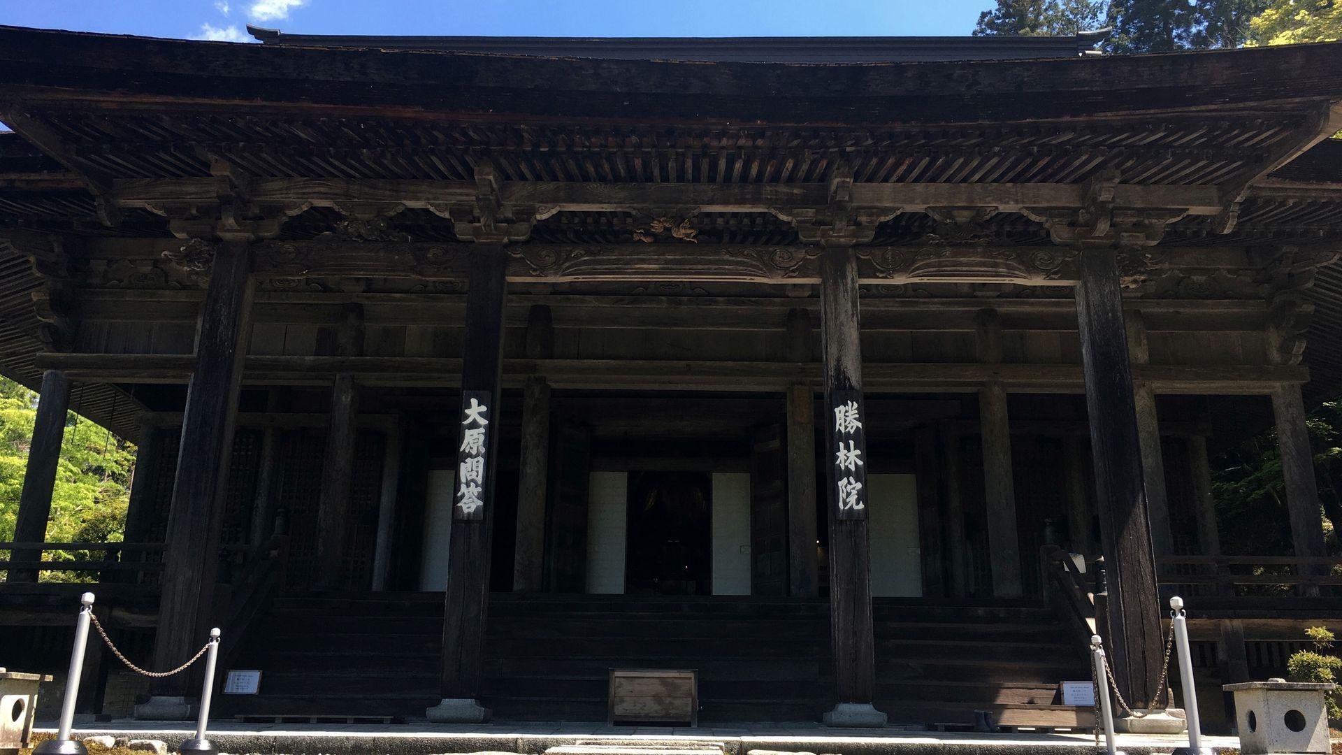 勝林院-本堂にかけられた「大原問答」の木札