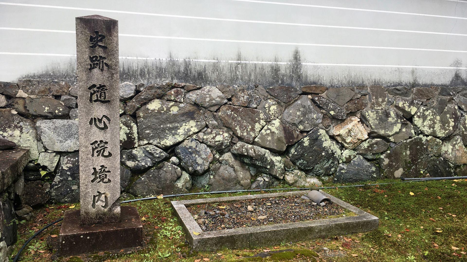 随心院の史跡の石碑