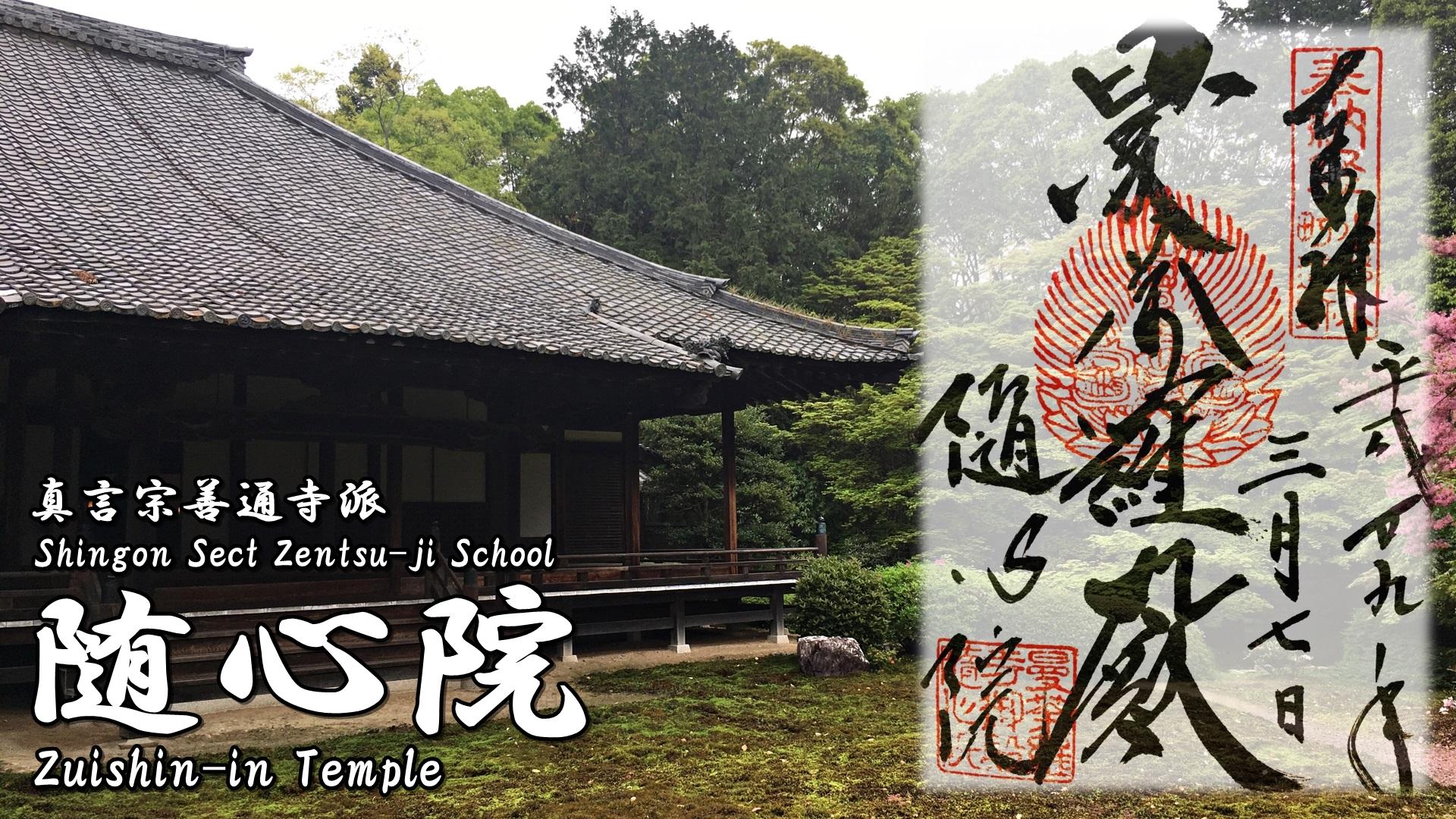 zuishinin-goshuin-01