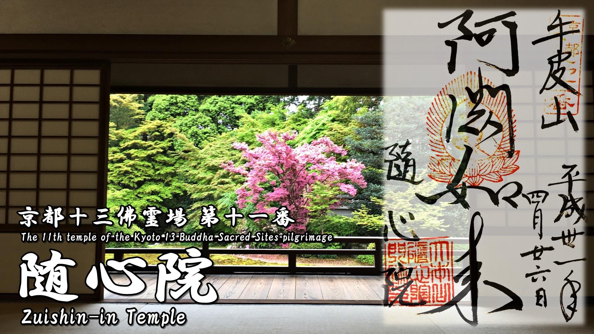 zuishinin-goshuin-02