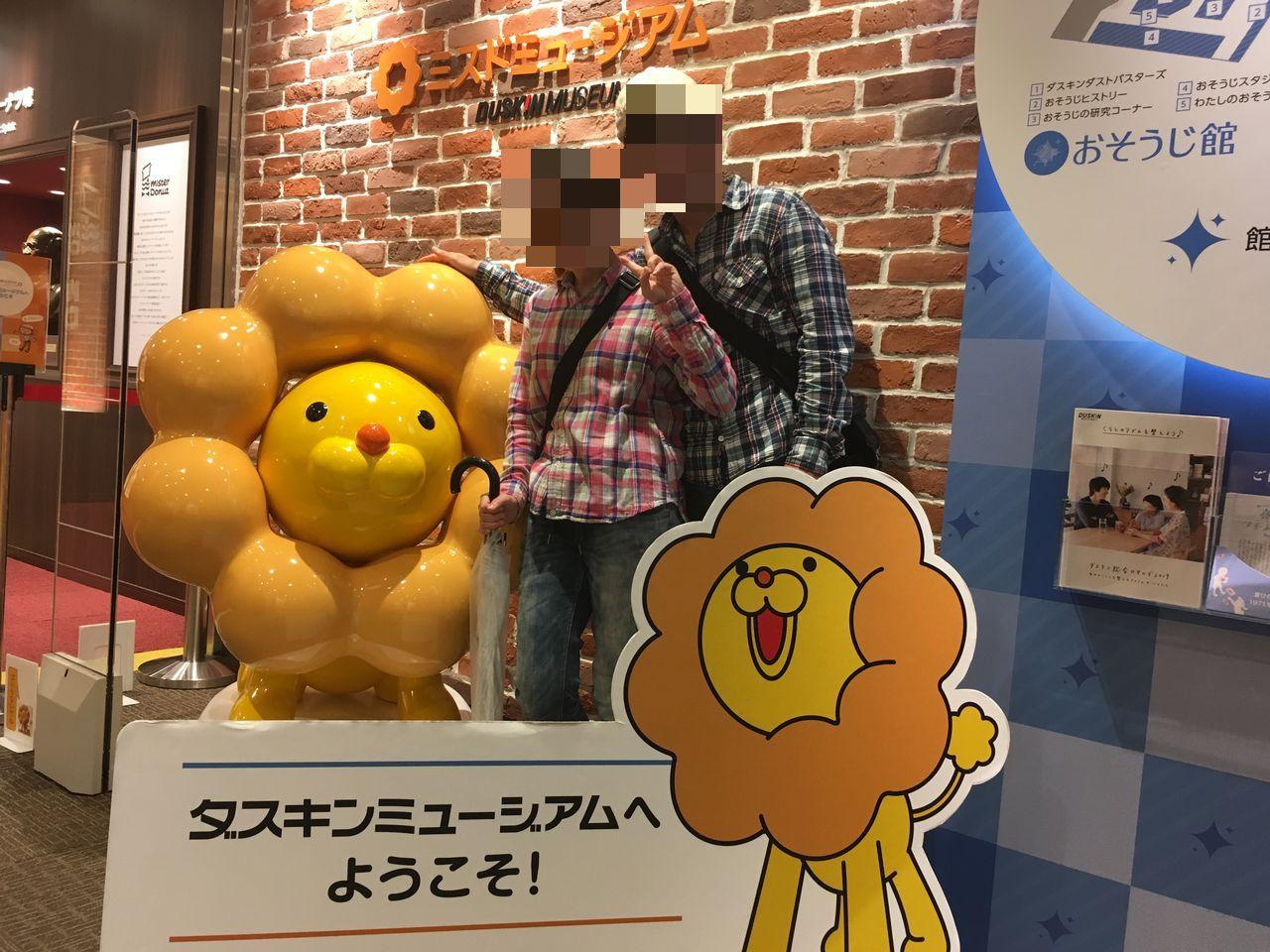 ダスキンミュージアム記念撮影