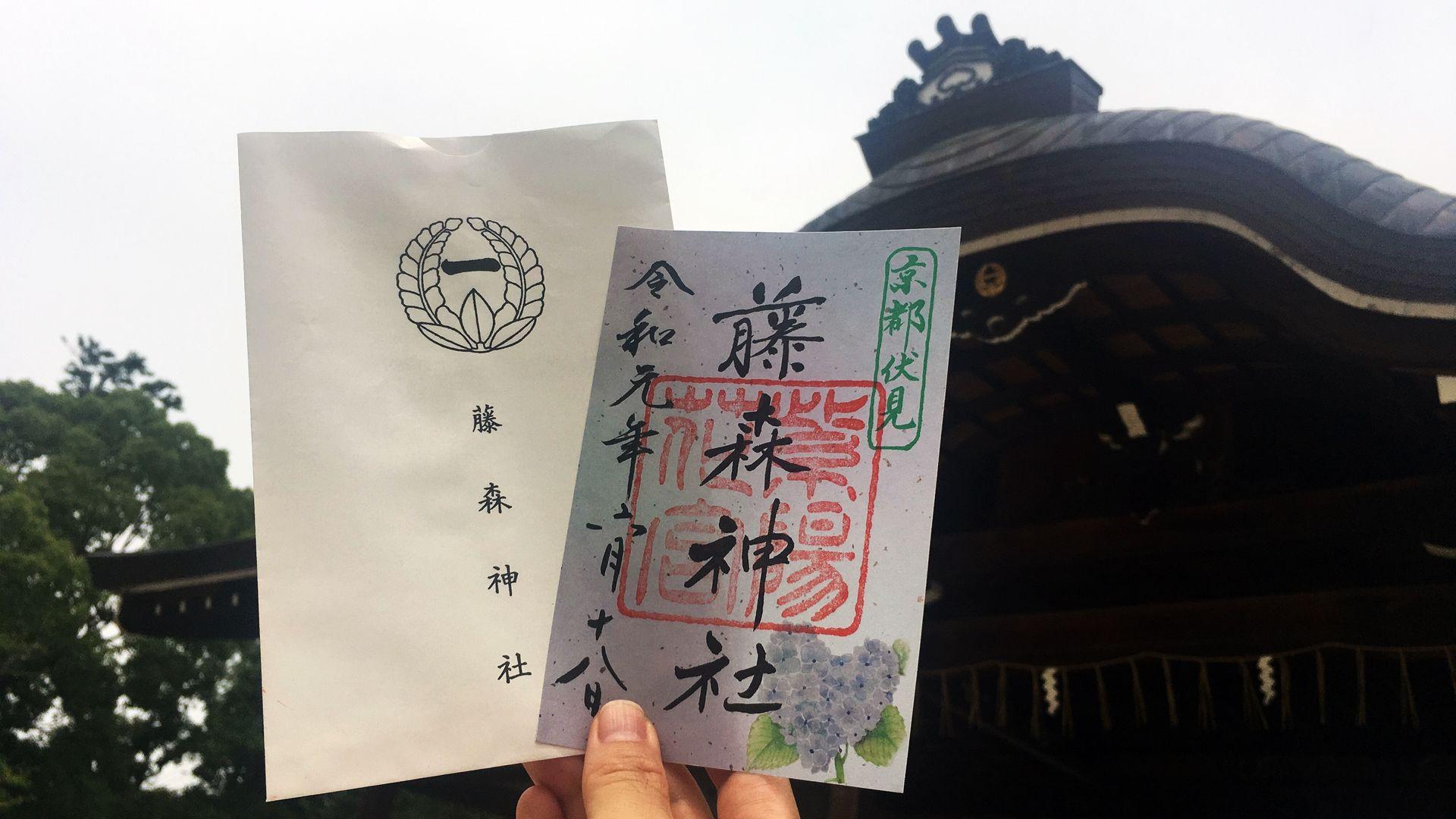 藤森神社の御朱印袋