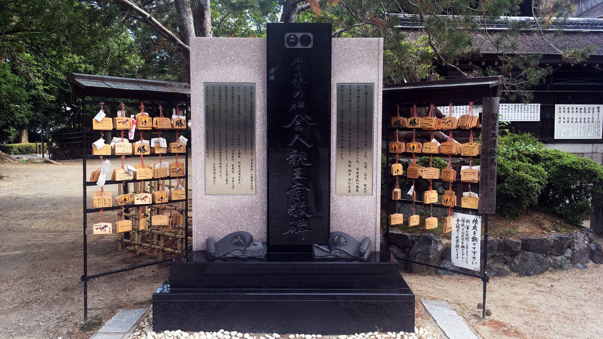 藤森神社の舎人親王崇敬碑