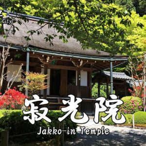 Directions and highlights of Jakko-in Temple.