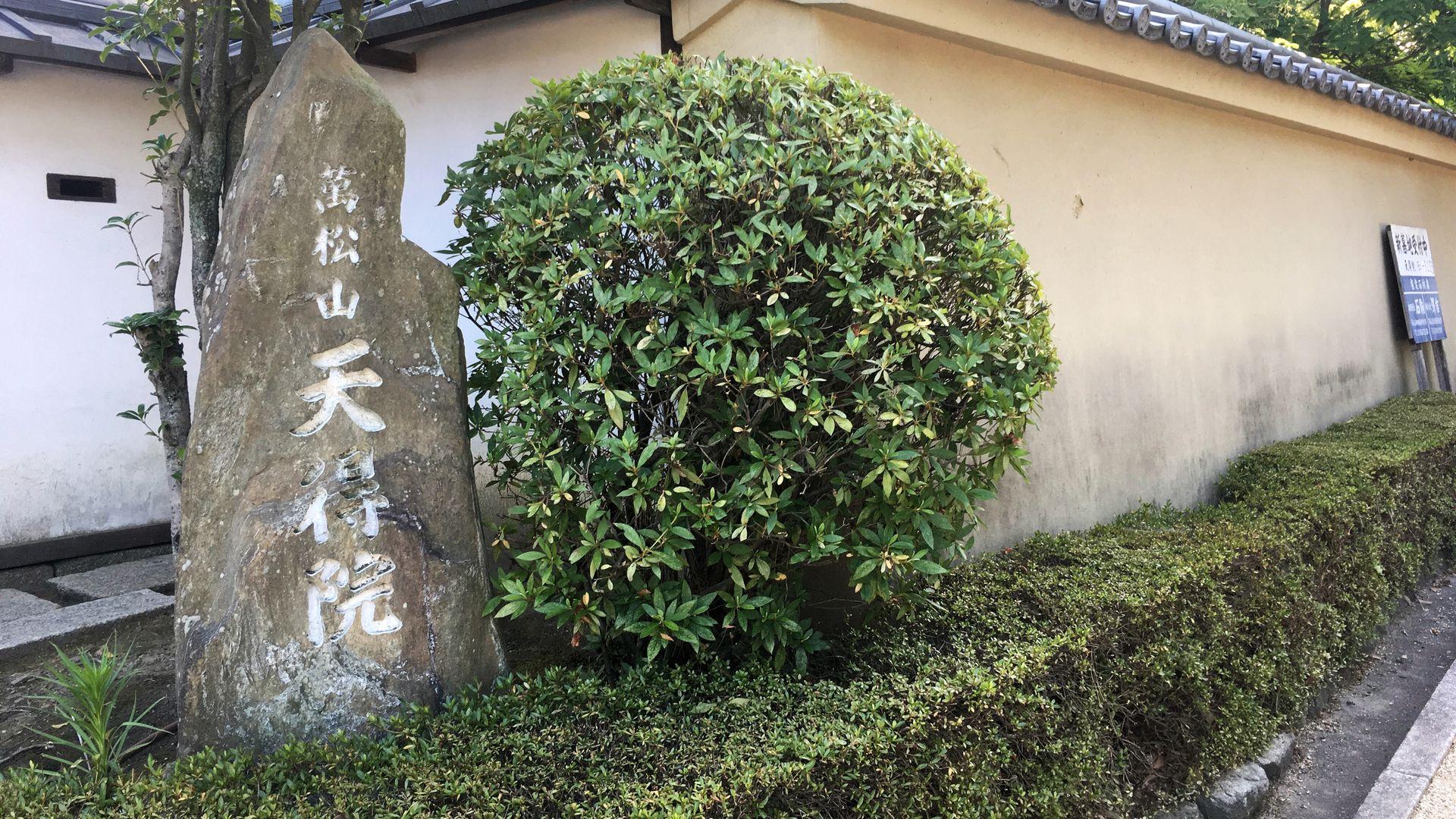 天得院の入り口の石碑