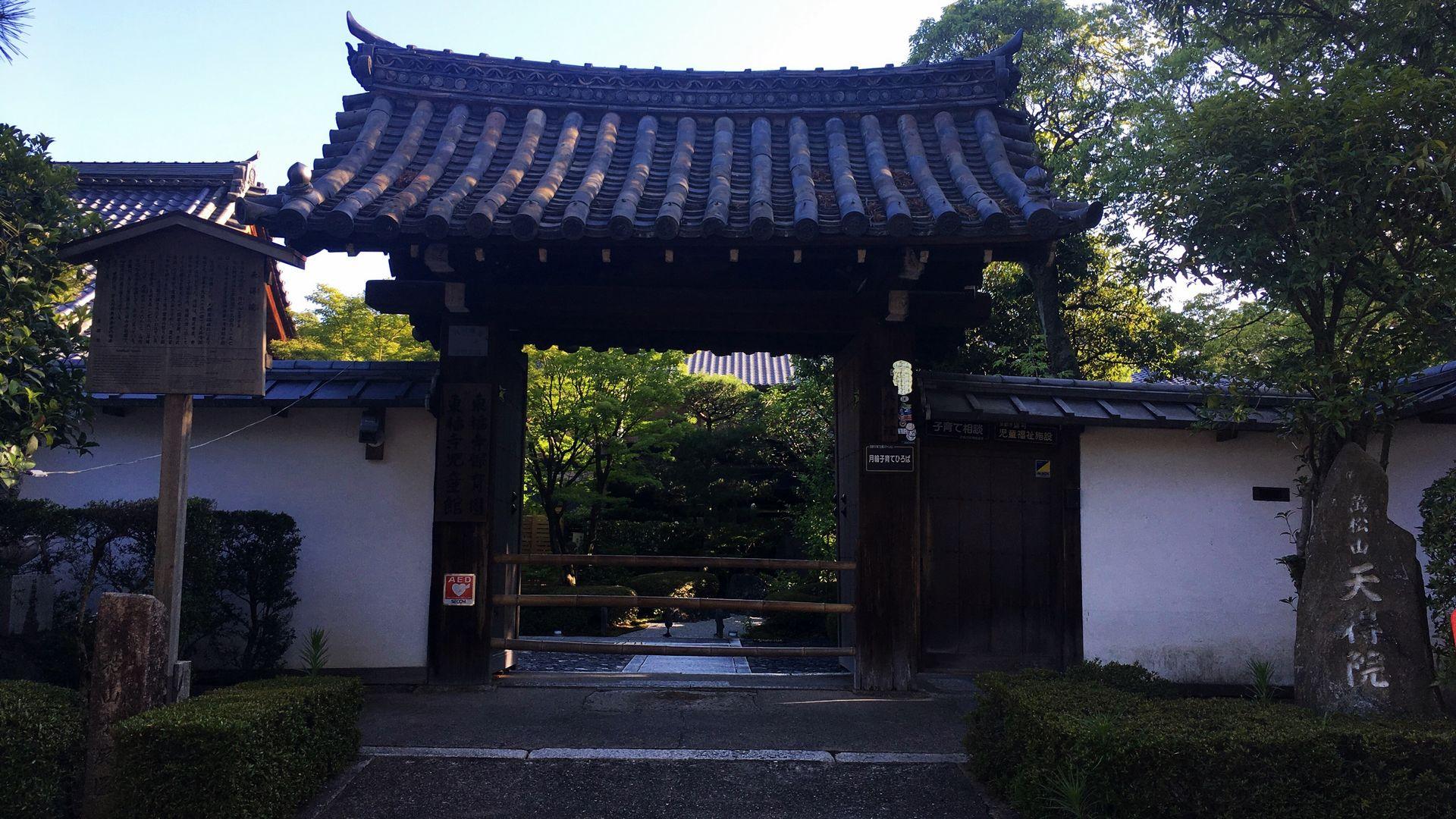 天得院の山門