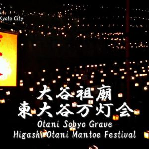Highlights and how to get to the Higashi Otani Mantoe Festival.