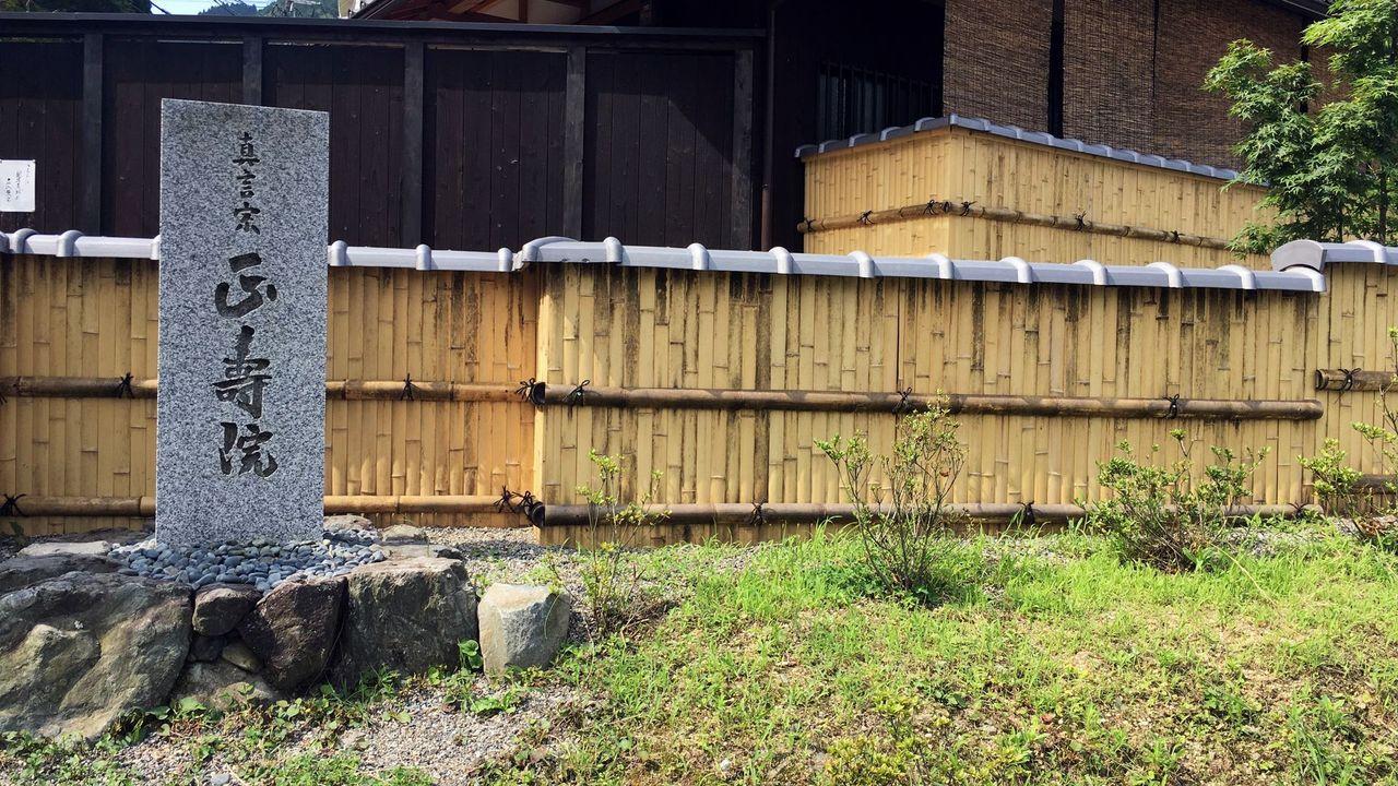 正寿院の寺名が刻まれた石碑