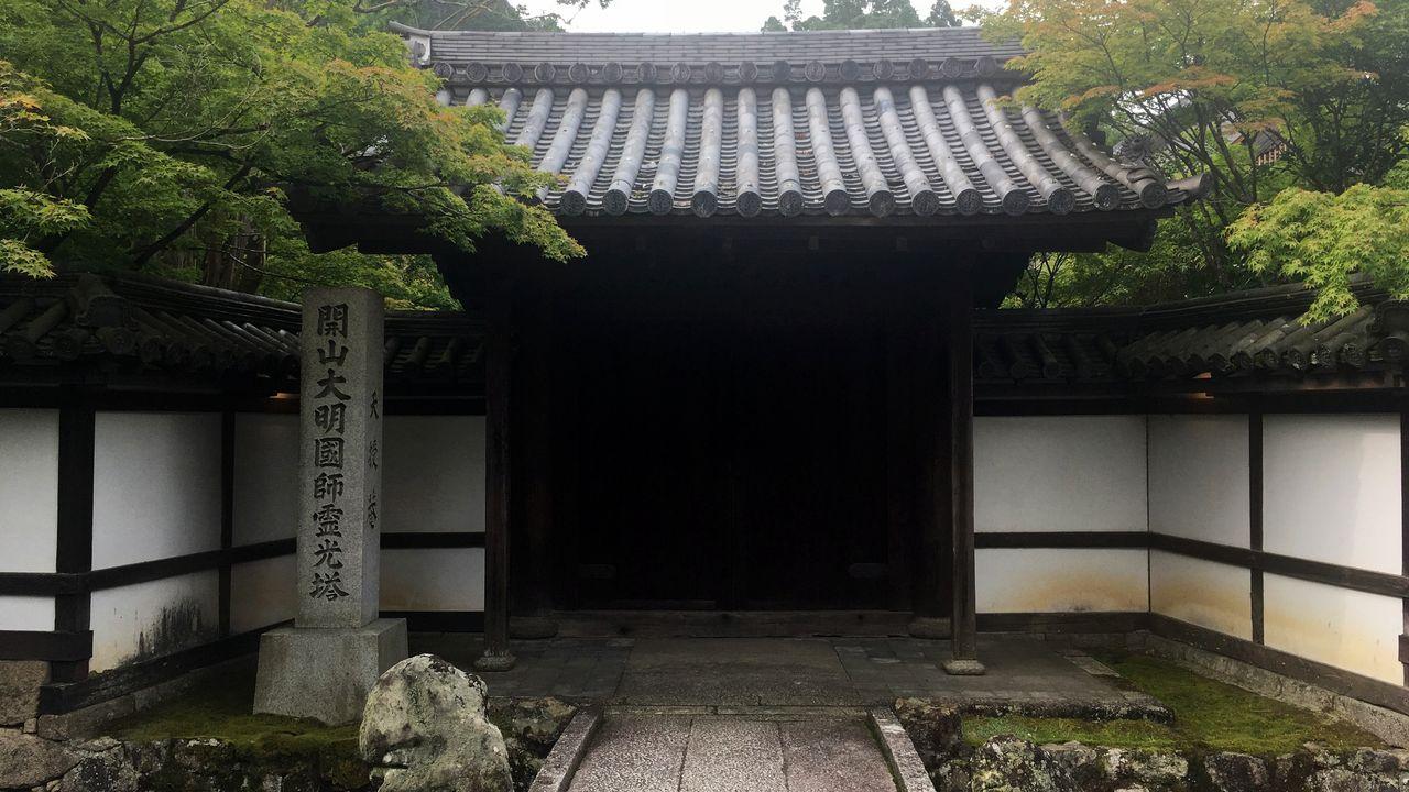 天授庵の表門