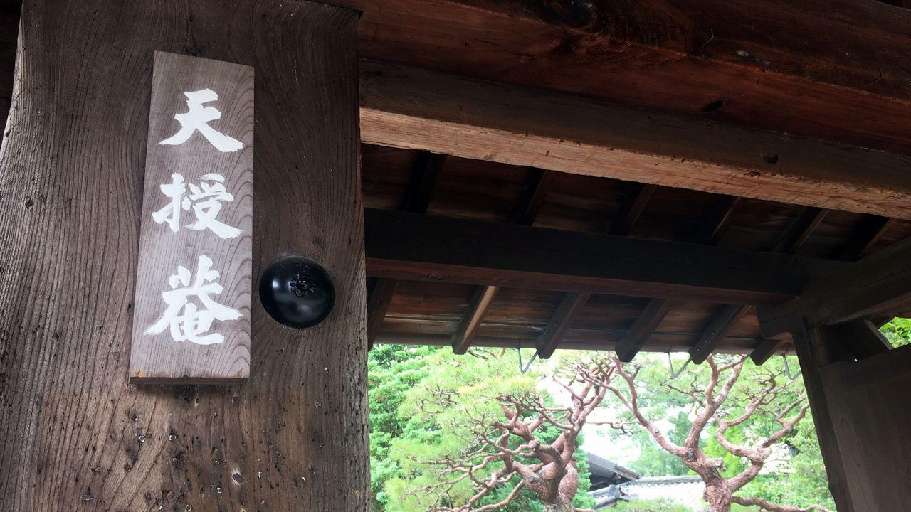 天授庵の通用門の表札