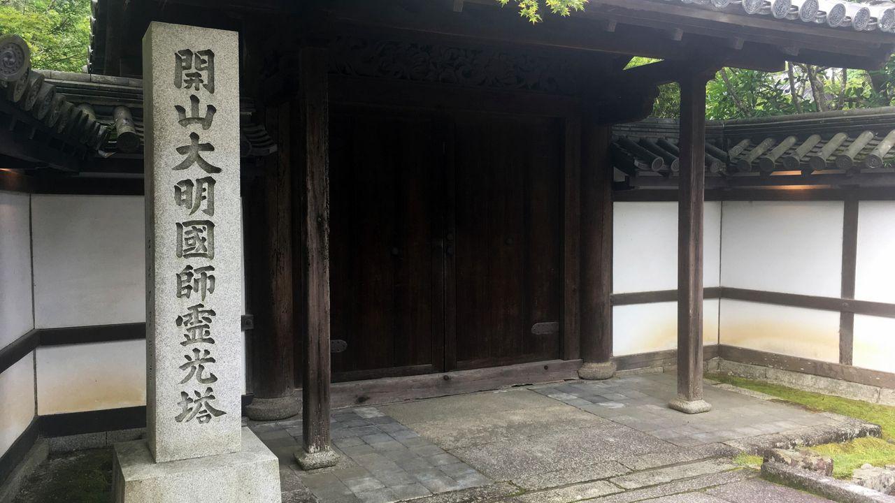 天授庵-大明国師(無関普門)のお墓を示す石碑
