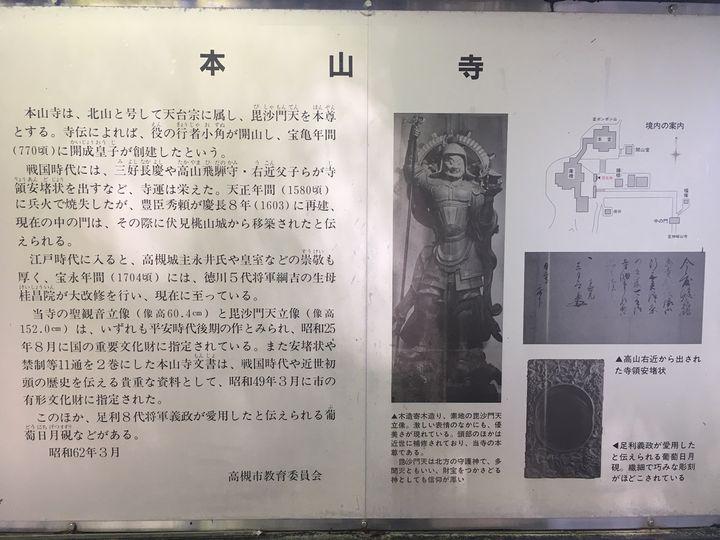 本山寺の歴史を刻む看板