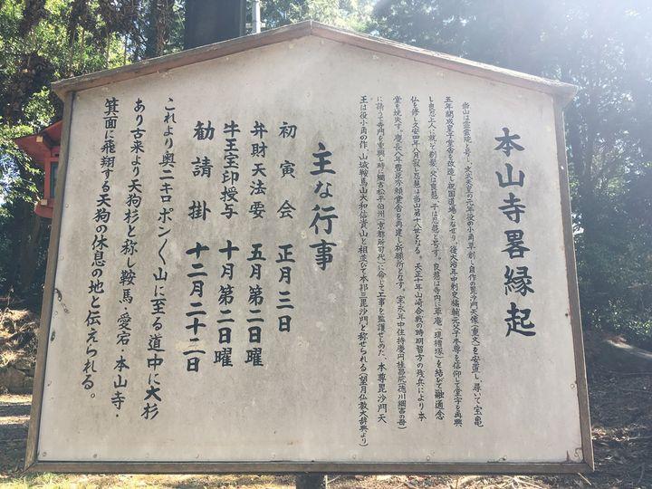 本山寺の歴史を刻むこま札