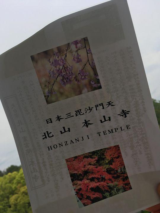 本山寺のパンフレット
