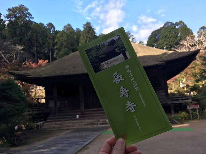 長寿寺のパンフレット