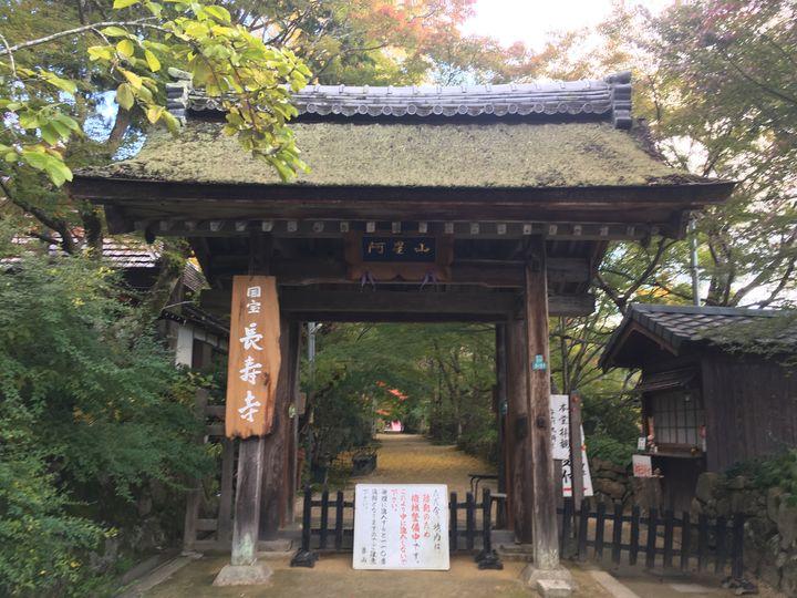 長寿寺の山門