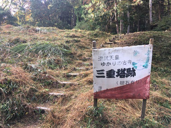 長寿寺の三重塔跡