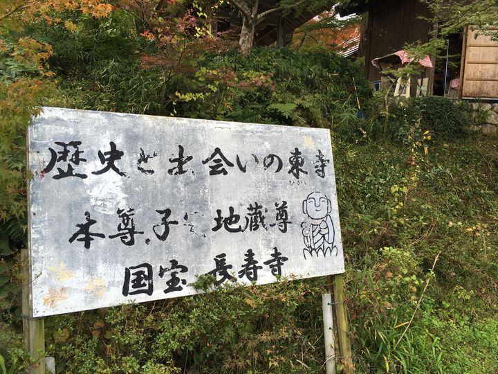 長寿寺の看板