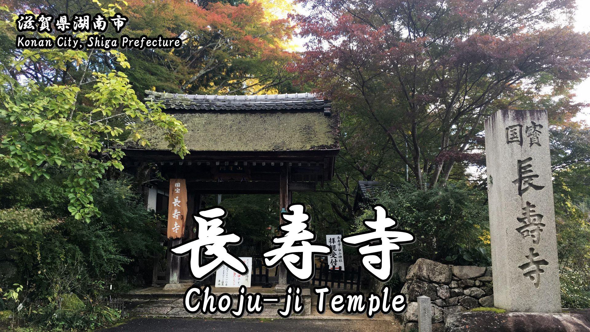 長寿寺の記事タイトル画像
