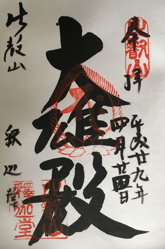 比叡山延暦寺の釈迦堂の御朱印