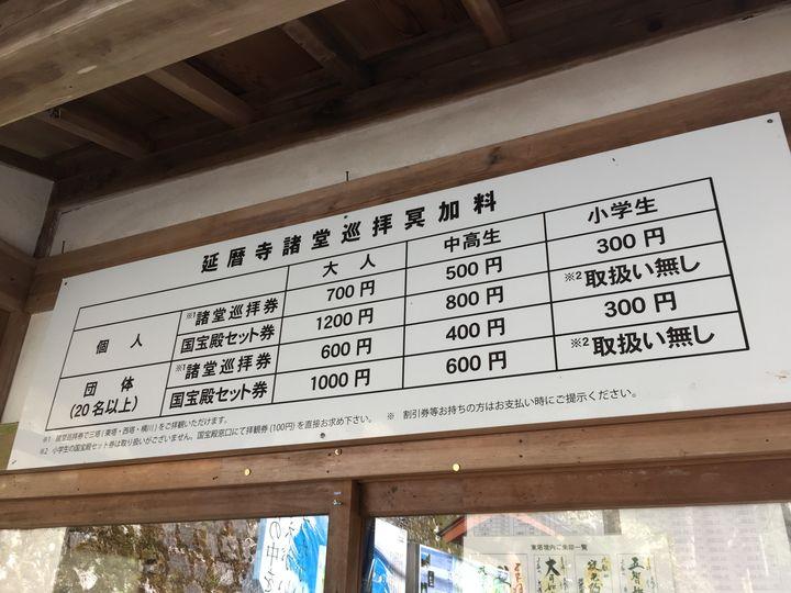 比叡山延暦寺の料金表