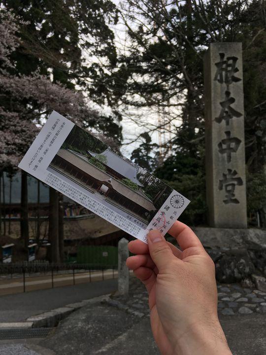 延暦寺の入場券