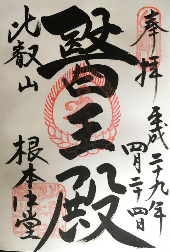 比叡山延暦寺の根本中堂の御朱印