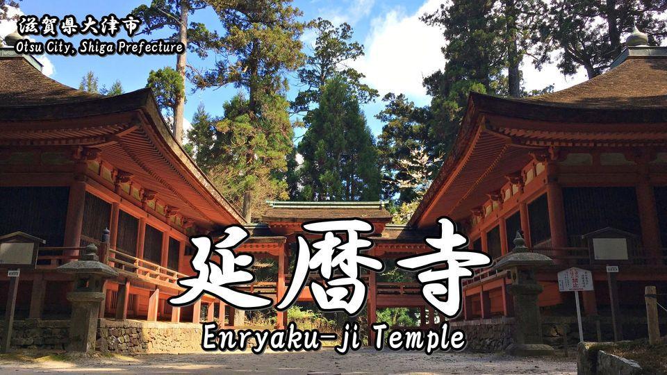 比叡山延暦寺のタイトル画像