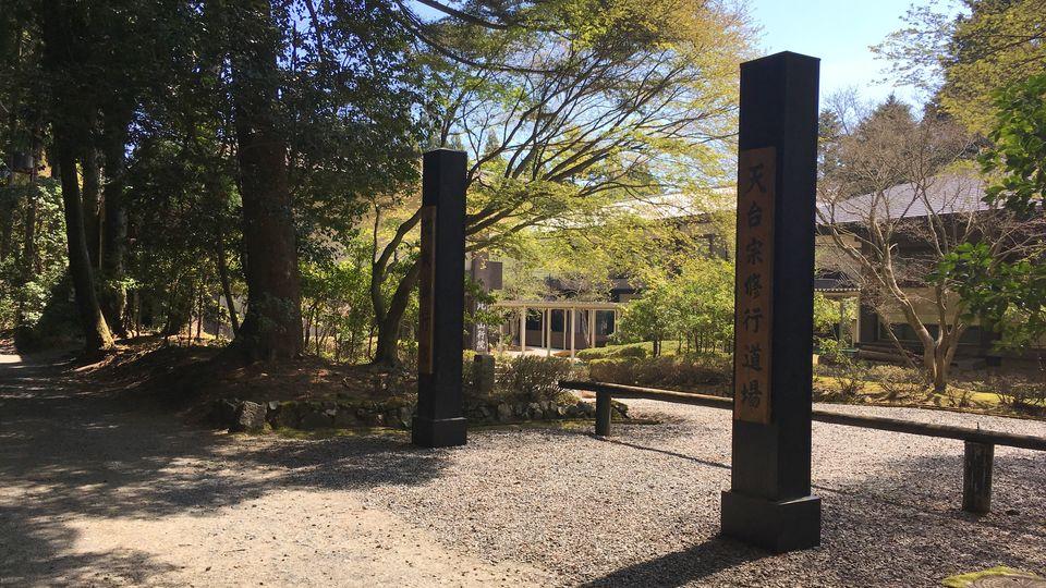 比叡山延暦寺の比叡山行院