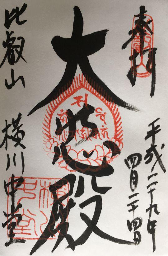 比叡山延暦寺の横川中堂の御朱印