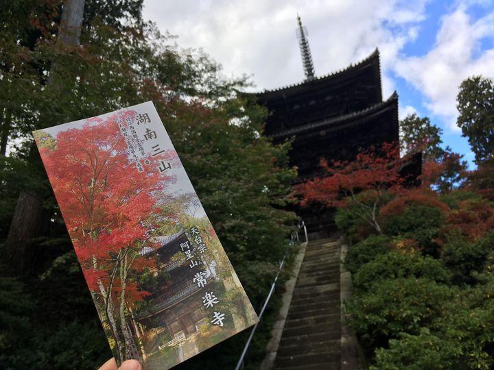 常楽寺のパンフレット