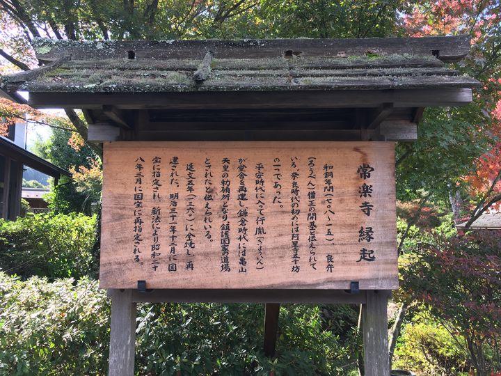 常楽寺の歴史を刻む案内板