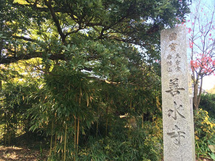 善水寺の石碑(Zensui-ji Temple)