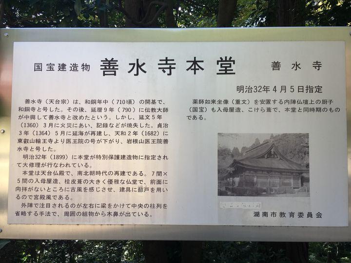 善水寺の歴史を刻む看板(Zensui-ji Temple)
