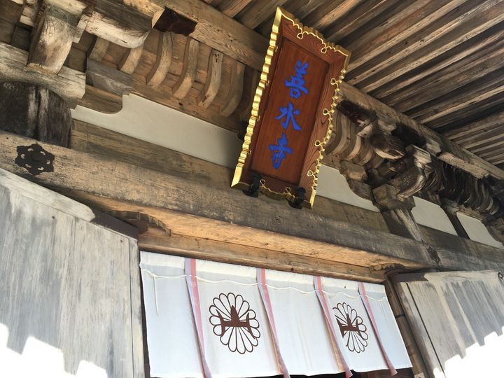 善水寺の本堂の扁額(Zensui-ji Temple)
