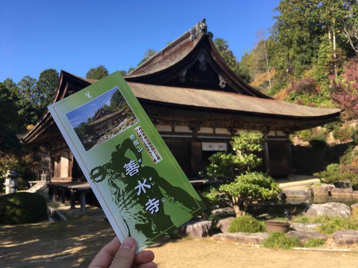 善水寺のパンフレット(Zensui-ji Temple)