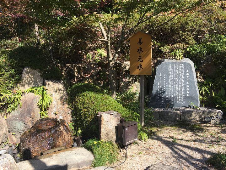 善水寺の善水元水(Miraculous water of Zensui-ji)