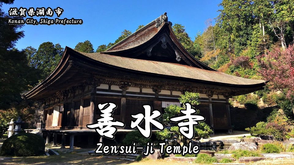善水寺の記事タイトル(Zensui-ji Temple)