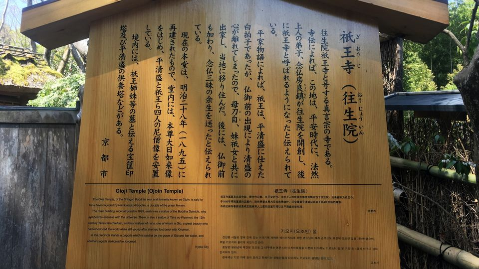 祇王寺の歴史を刻むこま札(Gio-ji Temple)