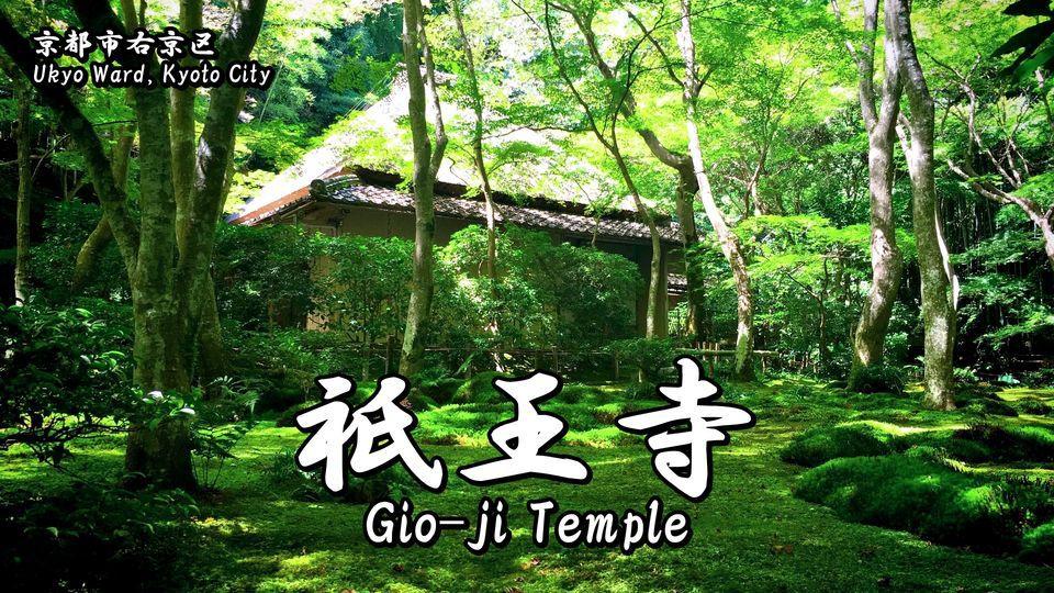 祇王寺の記事タイトル画像(Gio-ji Temple)