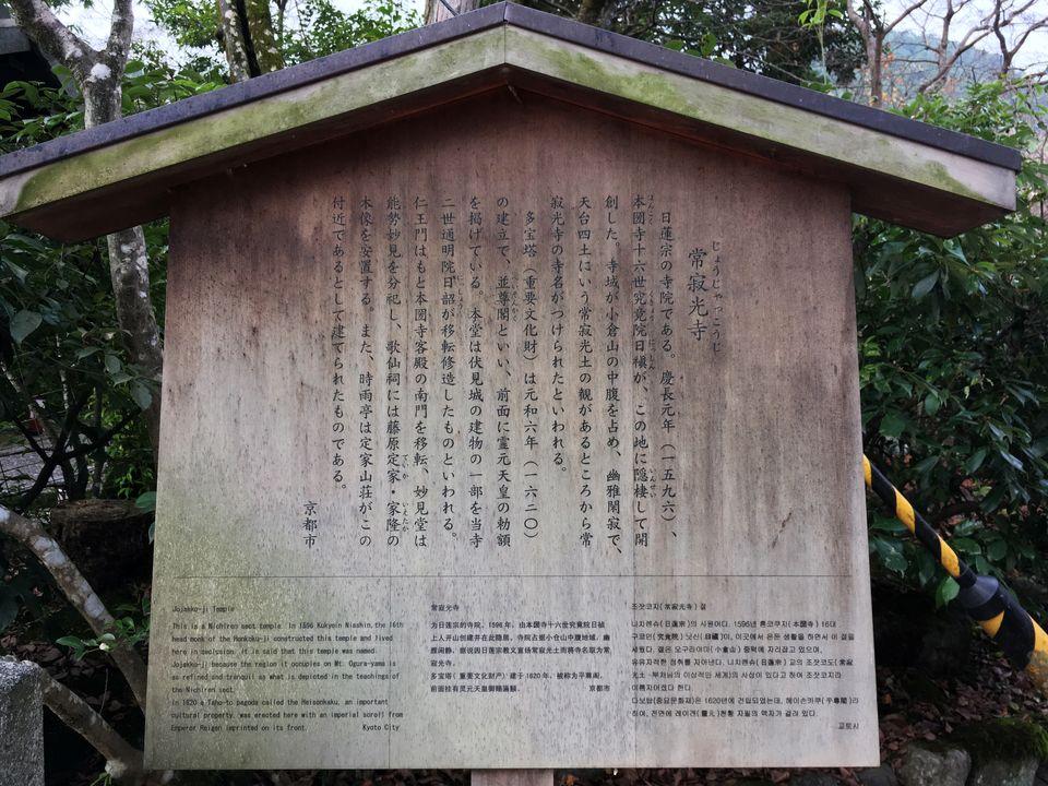 常寂光寺暖簾岸を刻むこま札(Jojakko-ji Temple)