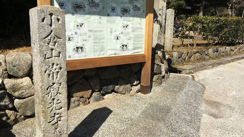 常寂光寺の石碑(Jojakko-ji Temple)