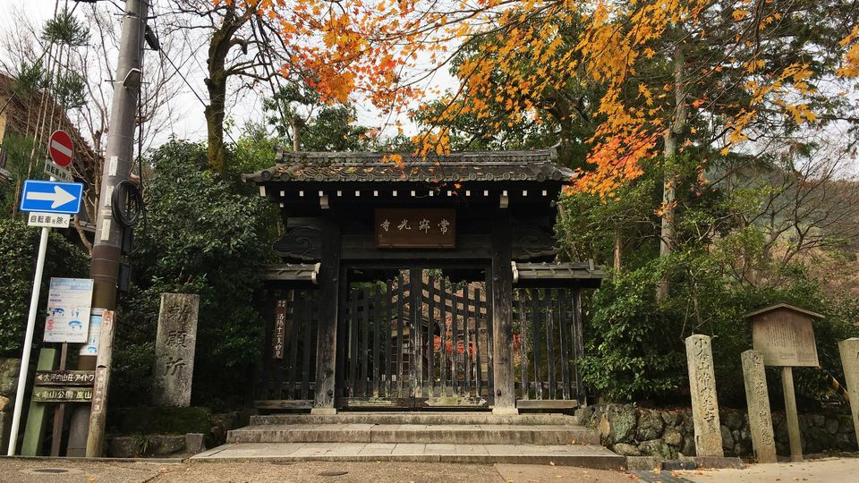 常寂光寺の山門(San-mon gate of Jojakko-ji Temple)