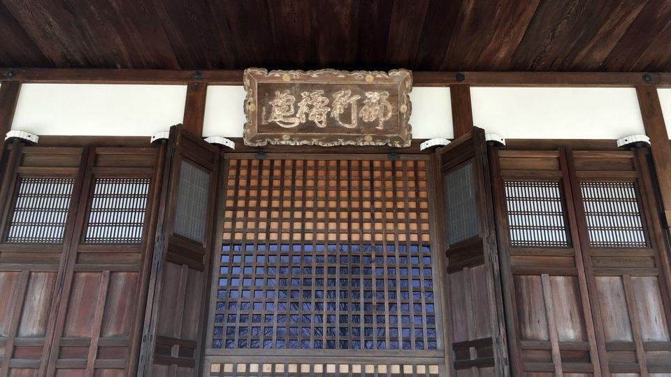 常寂光寺の本堂の扁額(Hon-do hall of Jojakko-ji)