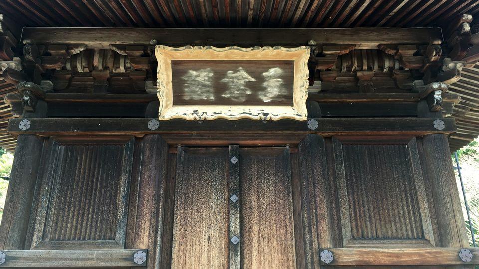 常寂光寺の多宝塔(Taho-to pagoda of Jojakko-ji)