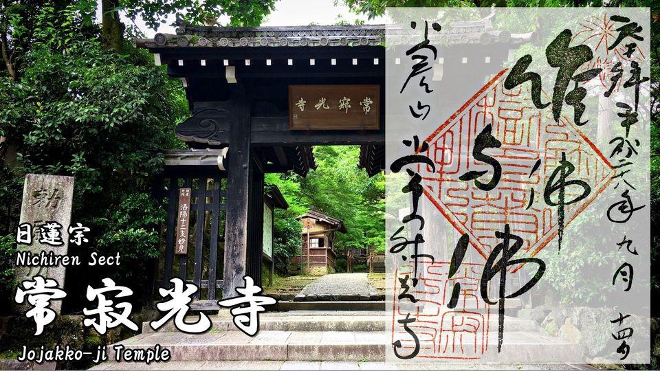 常寂光寺の御主題/御朱印(Goshuin of Jojakko-ji Temple)