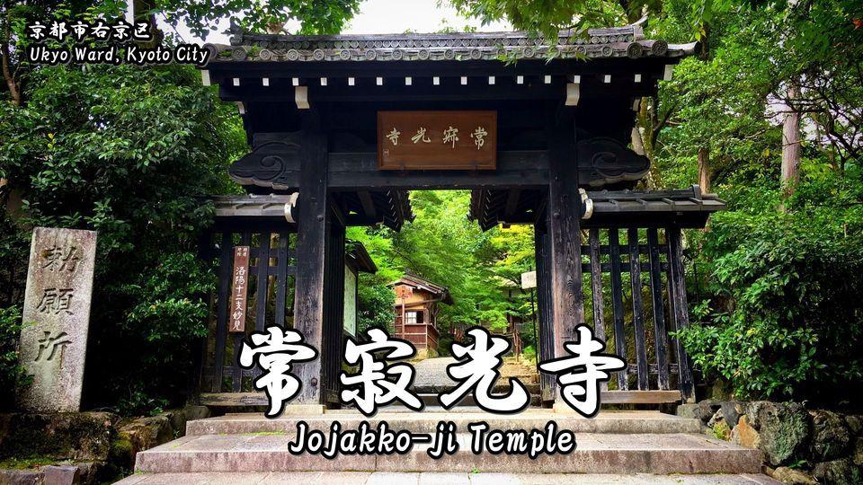 常寂光寺の記事タイトル画像(Jojakko-ji Temple)
