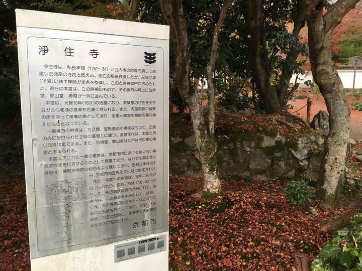 浄住寺の看板(Signboard of Joju-ji Temple)